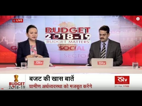 Union Budget 2018-19 | Special Coverage (Part 9)|Time Slot 17:00 to 18:00