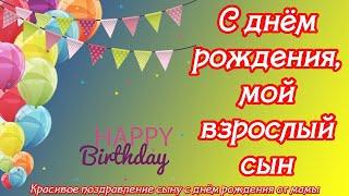 С днём рождения мой взрослый сын ♥ Красивое поздравление сыну с днём рождения от мамы ♥
