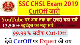 SSC CHSL TIER 1 CUT OFF 2019 II SSC CHSL EXPECTED CUT OFF 2019 | SSC CHSL RESULT 2019