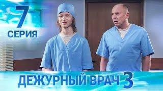 Дежурный врач-3 / Черговий лікар-3. Серия 7