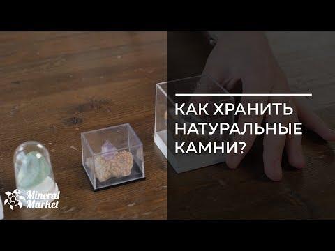 Как ухаживать и как хранить натуральные камни?