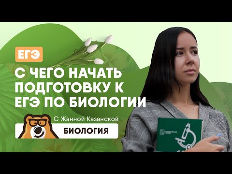 Видеоурок по подготовке к егэ по биологии