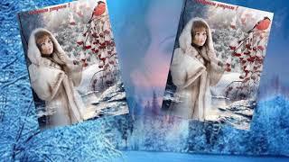 Падал белый снег...Пожелания добрые.Артур  Руденко...