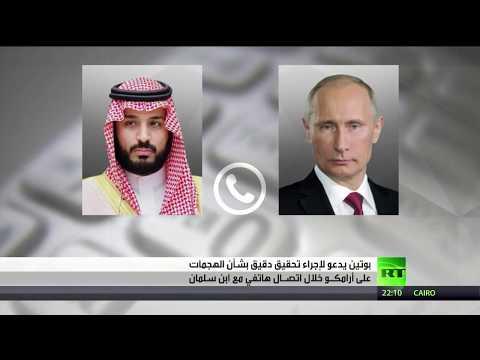 بوتين يدعو لإجراء تحقيق دقيق بشأن الهجمات على أرامكو خلال اتصال هاتفي مع بن سلمان  - نشر قبل 11 ساعة