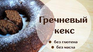Диетическая выпечка - Гречневый кекс