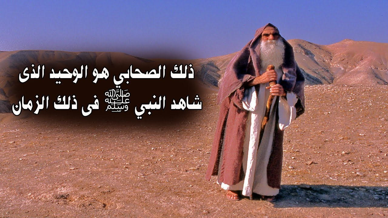 الصحابي الوحيد الذى راى النبي صلى الله عليه وسلم فى ذلك الزمان