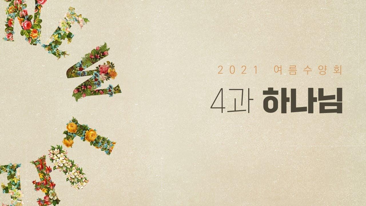 Live   2021.8.3 [수양회 4강] 롬 1장 18-19절