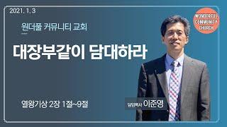대장부같이 담대하라 (2021. 1. 3) : 원더풀커뮤니티교회 이준영목사