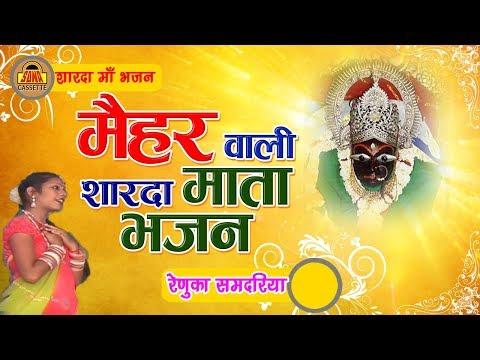 Maa Ke Darshan | Maihar Wali Sharda Mata Bhajan | Renuka Samdariya | Sona Cassette