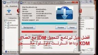 افضل بديل لبرنامج التحميل IDM مع العملاق XDM المجاني مدي الحياة وداعاً انترنت دونلود مانجر