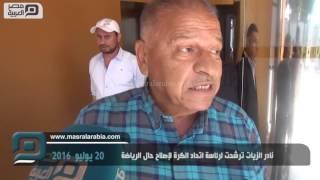 مصر العربية | نادر الزيات ترشحت لرئاسة اتحاد الكرة لإصلاح حال الرياضة