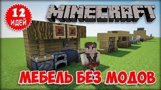 МЕБЕЛЬ В МАЙНКРАФТ БЕЗ МОДОВ (12 Best Minecraft Furniture ideas)(Красивая мебель в Майнкрафт без модов-12 идей для ваших построек. В этом видео вы узнаете как построить в..., 2016-05-04T09:55:26.000Z)