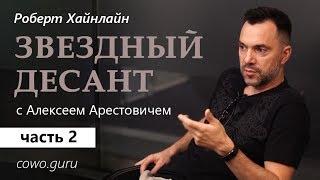 «Звездный десант» с А.Арестовичем. Часть 2. Cowo.guru.
