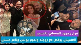فرح محمود العسيلي بالفيديو بحضور ورقص تامر حسني وتميم يونس ويغنوا اغنية سالمونيلا