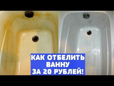 Как отмыть желтые пятна в ванной
