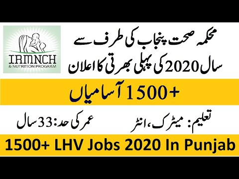 Lady Health Visitor LHV Jobs 2020 In Punjab | Health Department Latest New Jobs 2020