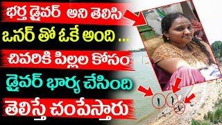 భర్త డ్రైవర్అనితెలిసిఓనర్ తోఓకేచివరికి పిల్లల కోసండ్రైవర్ భార్య చేసింది తెలిస్తేI Latest Telugu News