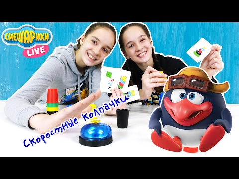 Смешарики Live: ПИН, Сестры Соня и Полина играют в настольную игру Скоростные Колпачки