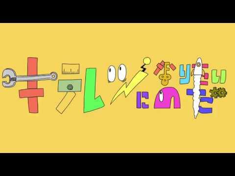 Deneb Anime 【Kiteretsu Ni Naritainoda】MV テレビ新五日市 期間限定アニメ「キテレツになりたいのだ」ED