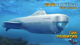 Subnautica │Пик развития