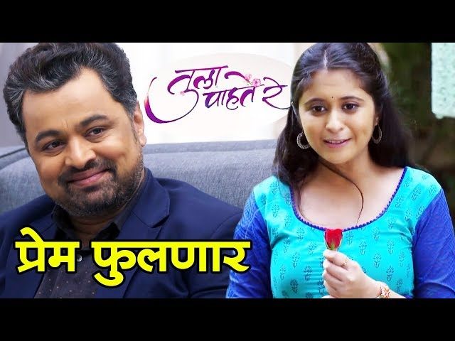 Tula Pahate Re | ?????????? ??????? ????? ????? ? | 15th September Update | Subodh Bhave