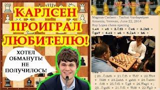 Магнус Карлсен проиграл любителю!