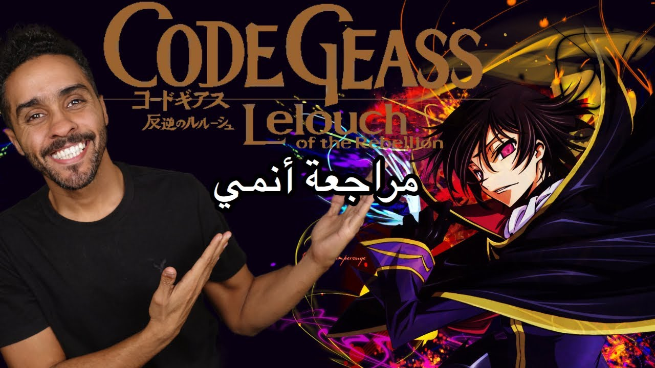 مراجعة أنمي Code Geass Lelouch of the Rebellion