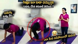 Anchor Suma Kanakala Yoga Video    Suma Kanakala Funny Videos    Cinema Culture