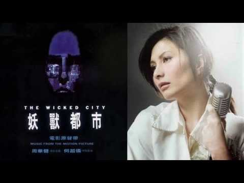 何超儀 (Josie Ho) - 愛一個人不算錯 (The Wicked City Soundtrack)