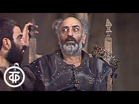 У.Шекспир. Король Джон. Серия 2. Армянский театр Габриела Сундукяна (1984)