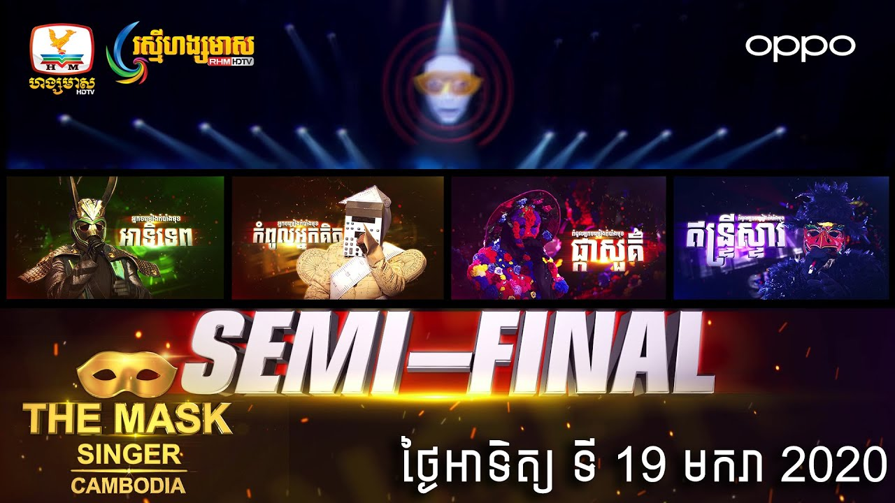 តោះទៅទស្សនាផ្ទាល់(គេអត់គិតលុយទេ :D) The Mask Singer Cambodia វគ្គ Live Show ពាក់កណ្ដាលផ្ដាច់ព្រ័ត្រ