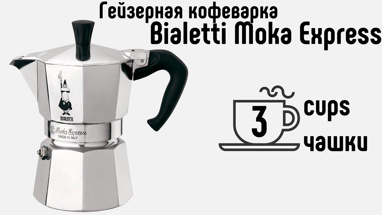 <b>Гейзерная кофеварка Bialetti Moka</b> Express на 3 чашки / 3 cups ...