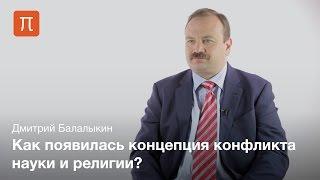 Кризис истории естествознания в XX веке - Дмитрий Балалыкин