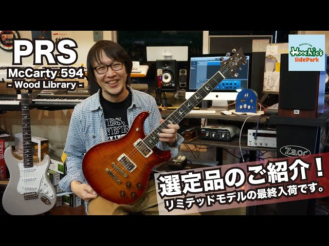 Paul Reed Smith / McCarty 594 Wood Library
