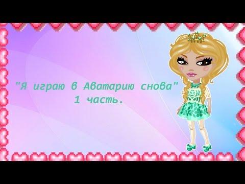 pesnya-igrayu-v-avatariyu