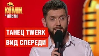 Как выглядит танец тверк спереди – Александр Конюхов – Комик на миллион | ЮМОР ICTV