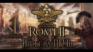 TOTAL WAR: ROME II - #1: КАПУЯ