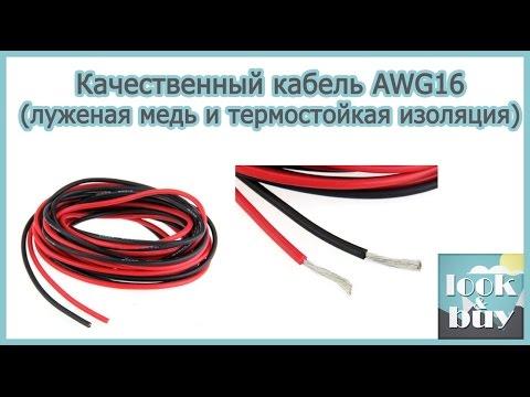Качественный кабель AWG16 (луженая медь и термостойкая изоляция)