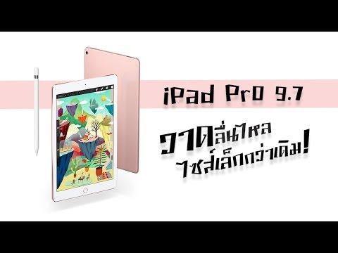 รีวิว iPad Pro 9.7 ที่สุดของการวาดเขียน! และพกง่ายมากกว่าเดิม!