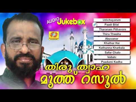 തിരു ത്വാഹ മുത്ത്റസൂൽ | Thiru Thwaha Muthu Rasool | Latest Malayalam Mappilapattukal | Mappila Album