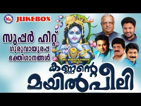 പ്രമുഖഗായകർആലപിച്ച സൂപ്പർഹിറ്റ്ഗുരുവായൂരപ്പസ്തുതികൾ    Kannante Mayilpeeli   Hindu Devotional Songs