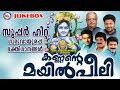 പ്രമുഖഗായകർആലപിച്ച സൂപ്പർഹിറ്റ്ഗുരുവായൂരപ്പസ്തുതികൾ  | Kannante Mayilpeeli | Hindu Devotional Songs