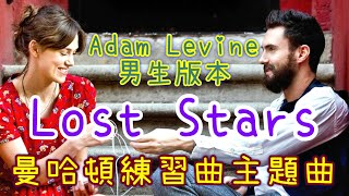 # Lost Stars-曼哈頓練習曲主題曲男生版本-Can a Song Save Your Life?-Adam Levine【木比電影主題曲-Movie theme song】