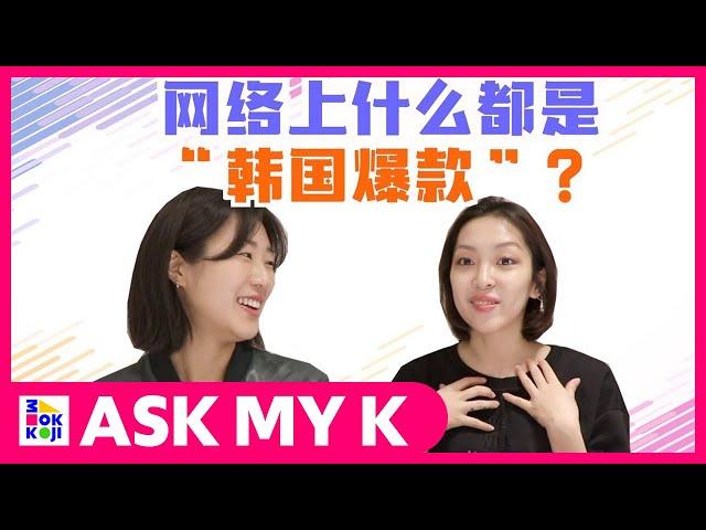ASK MY K : 韩国东东 Korea Dongdong - Top-selling Korean Cosmetics in Korea.