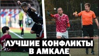 ЛУЧШИЕ КОНФЛИКТЫ ФИФЕРОВ В АМКАЛЕ