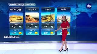 النشرة الجوية الأردنية من رؤيا 25-9-2019 | Jordan Weather