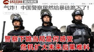 警察下跪当局是何感受 危机扩大未来后果难料 2018.02.02 No.126 thumbnail