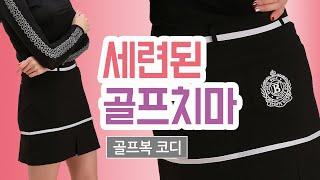 띠배색 주름치마 여성골프웨어쇼핑몰 지니골프