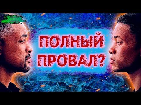 Гемини - ОБЗОР MOVIE REVIEW