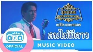 คนไม่มีดาว - เพลิน พรหมแดน [Official Music Video]